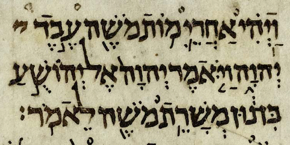 From a fragment of the Aleppo Codex. Wikipedia.