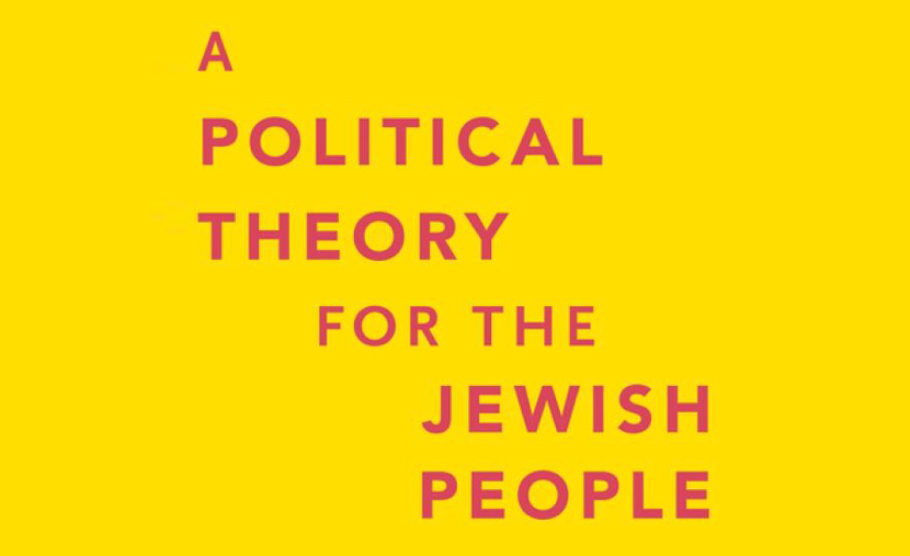 From the cover of A Political Theory for the Jewish People, by Chaim Gans. Oxford University Press.