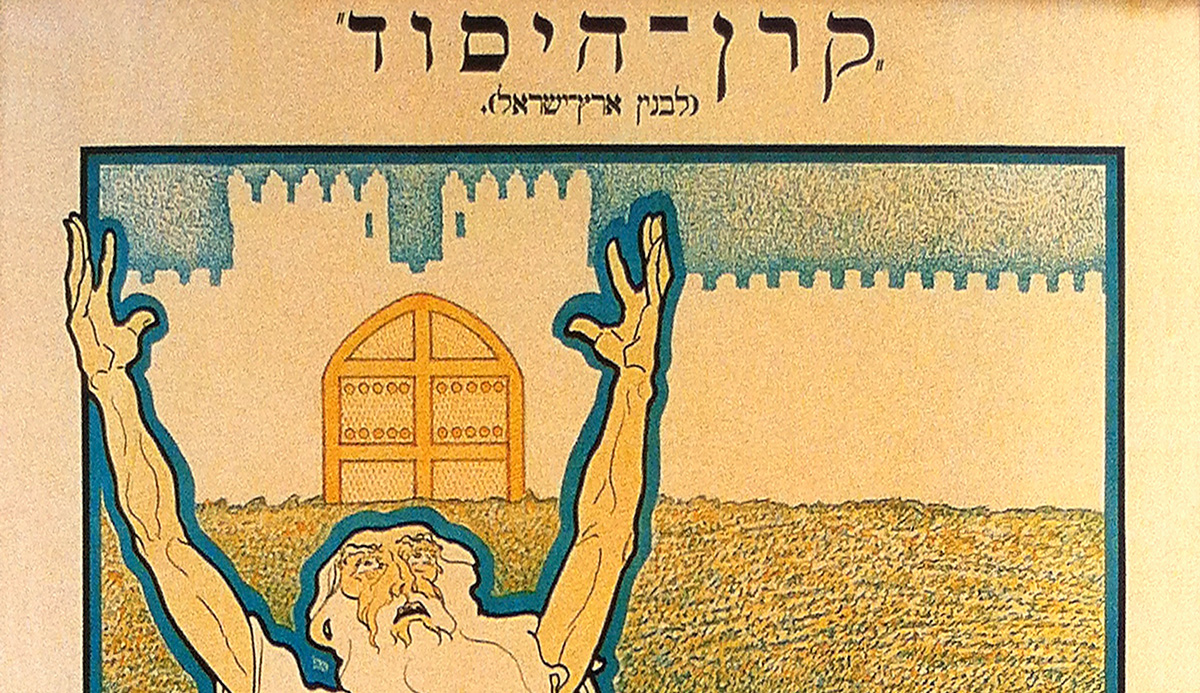 From a 1921 United Israel Appeal poster by Reuven Rubin.