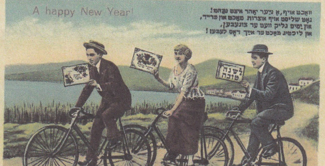 Rosh Hashanah Greetings, Yiddish-Style