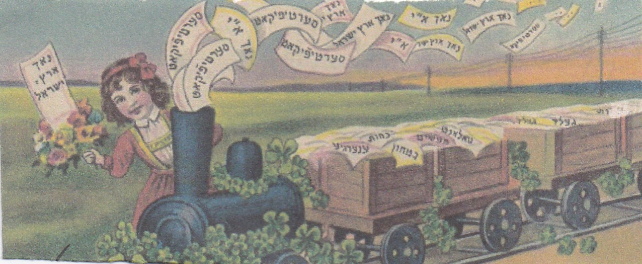 Rosh hashanah greetings yiddish style mosaic for the many young jews who were neither communist bundist religiously orthodox nor zionist but simply wanted to get ahead in life and enjoy it m4hsunfo