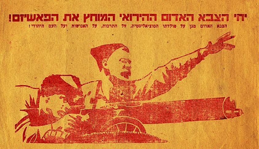 Communism, Zionism, and the Jews: A Brief Romance