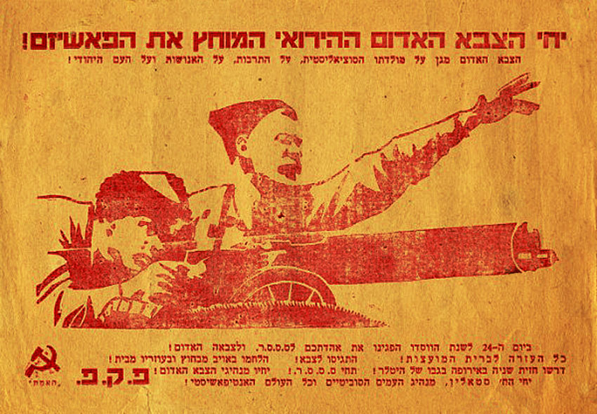"A recruitment poster of the Palestine Communist Party calling for support of Stalin and the Red Army (""the protector of humanity and the Jewish people"") in World War II. Wikipedia."