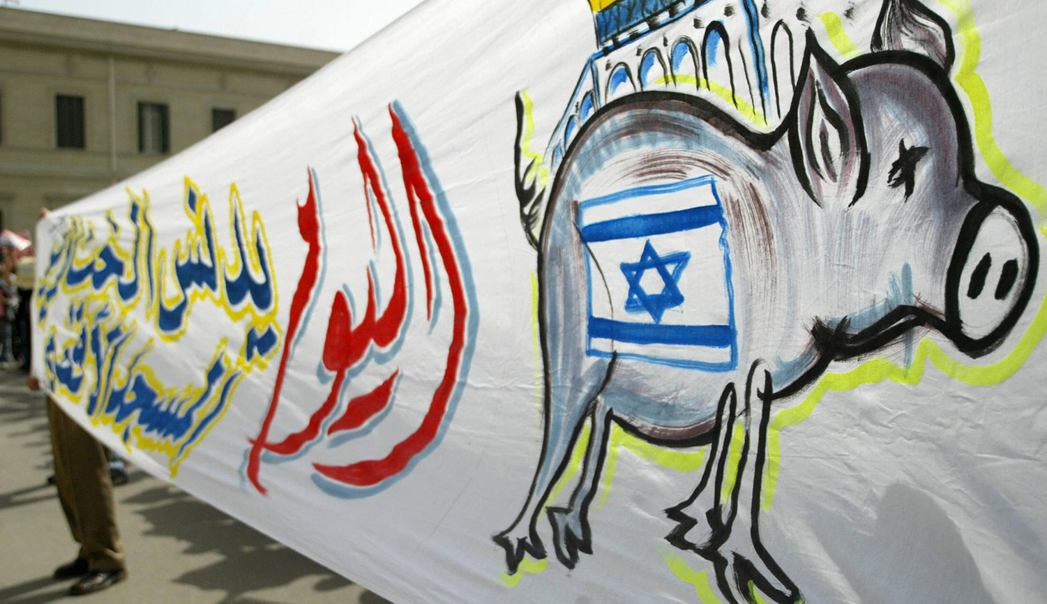 "A huge Arabic banner reading ""Today the Israeli pig will desecrate the al-Aqsa mosque"" during a 2005 demonstration in Cairo. AFP/Getty Images."