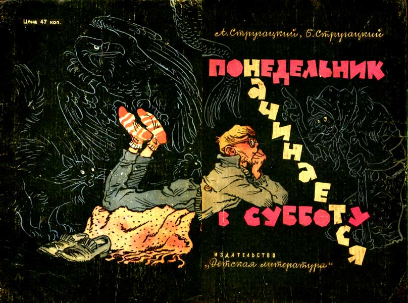 The jacket of the Russian edition of Monday Starts on Saturday by Arkady and Boris Strugatsky. Wikipedia.