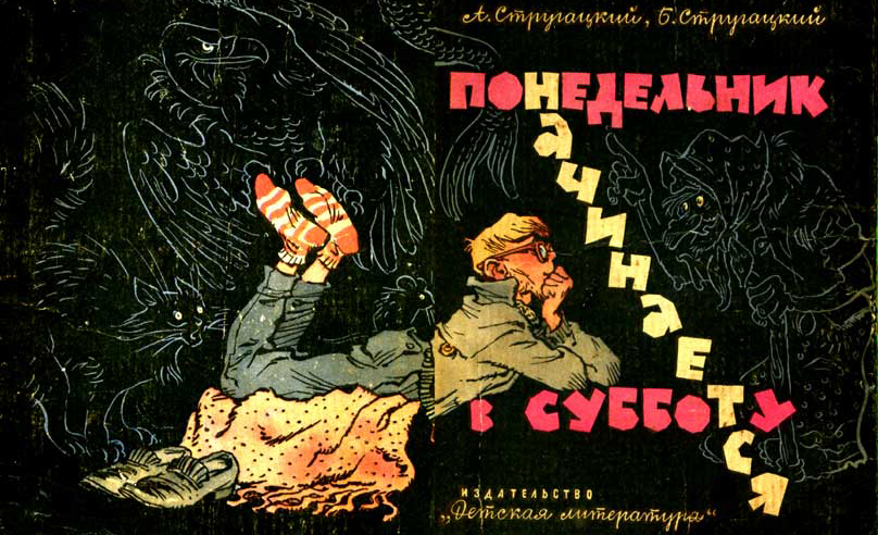 The Daring Strugatsky Brothers, Practitioners of Outwardly Soviet, Covertly Jewish Science Fiction