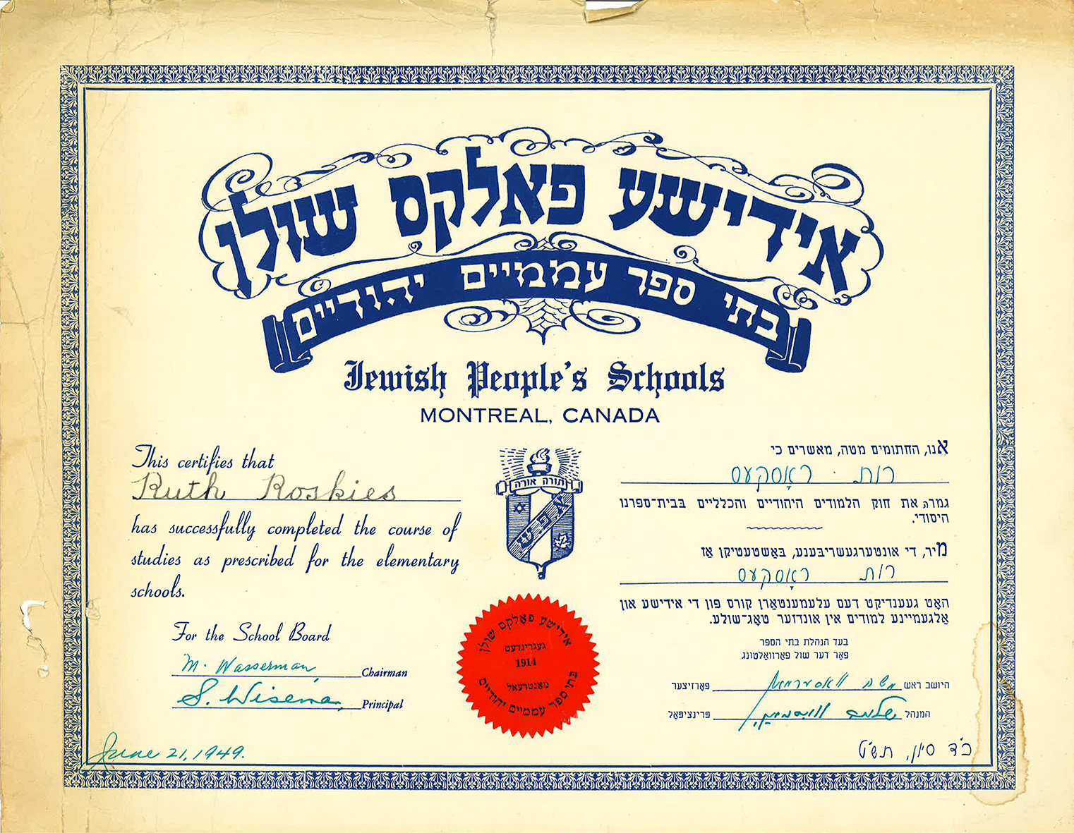 Ruth Wisse's Jewish People's School diploma, 1949.