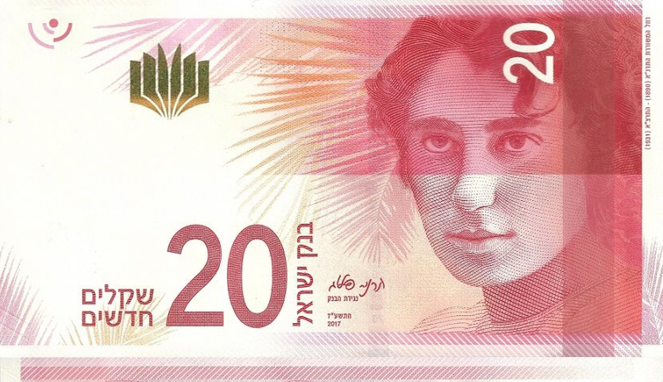 Rahel on the recently redesigned 20 shekel banknote.