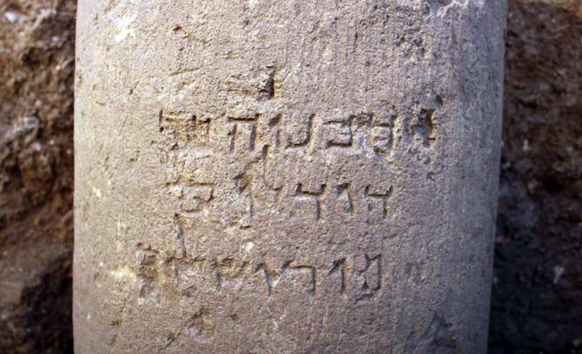"A stone column recently discovered in a Jerusalem excavation, on which is chiseled the Hebrew/Aramaic inscription ""Hananiah bar Dodalos mi-Yerushalayim."" Danit Levy, Israel Antiquities Authority."