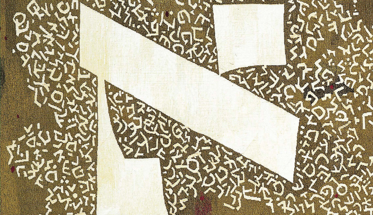 From the cover of Robert Alter's translation of the Hebrew Bible.