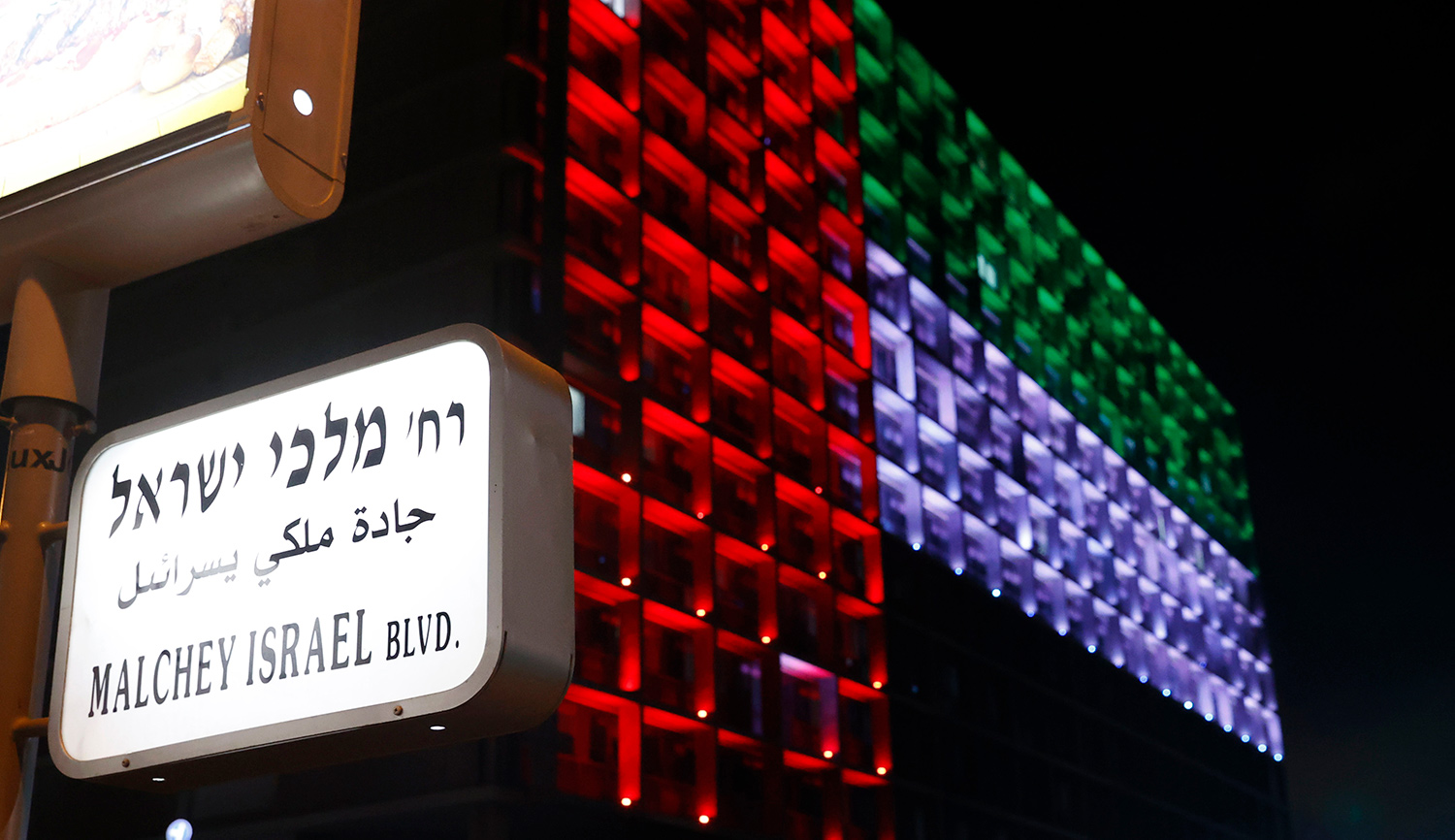 Tel Aviv's city hall lit up in the colors of the flag of the United Arab Emirates on August 13, 2020. JACK GUEZ/AFP via Getty Images.