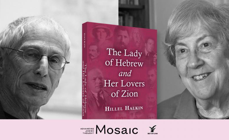 Podcast: Hillel Halkin and Ruth Wisse on His Life in Hebrew