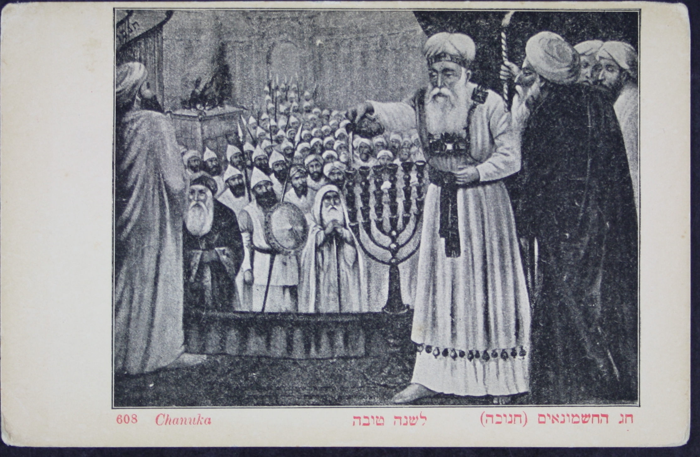 A Hanukkah illustration from a file of cards found in the National Library of Israel. Wikimedia.
