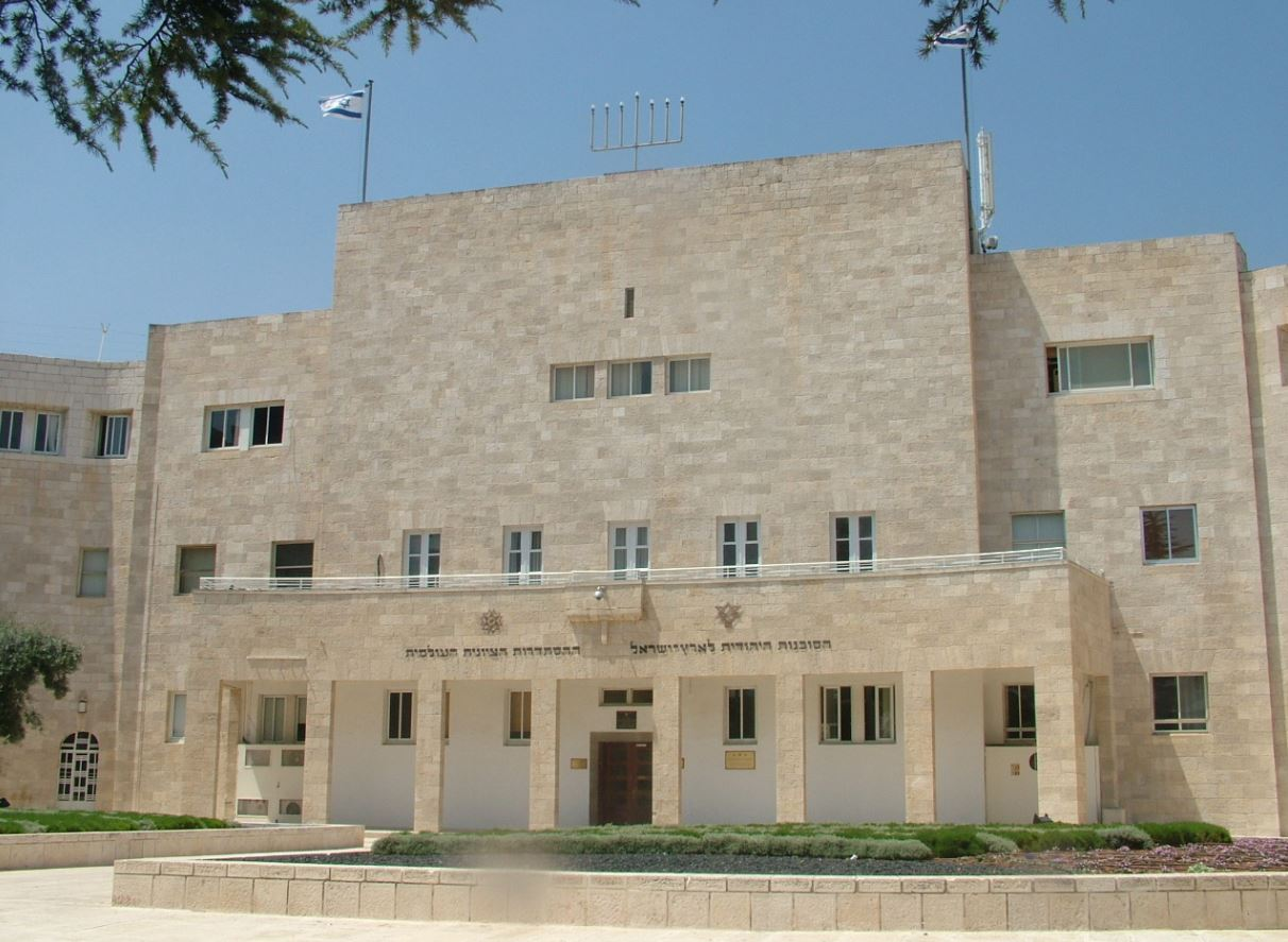 The headquarters of the Jewish Agency for Israel, which is located in Jerusalem. Via Wikipedia.