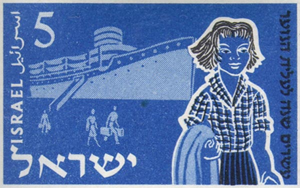 Israeli postage stamp commemorating the twentieth anniversary of Youth Aliyah, issued May 10, 1955.