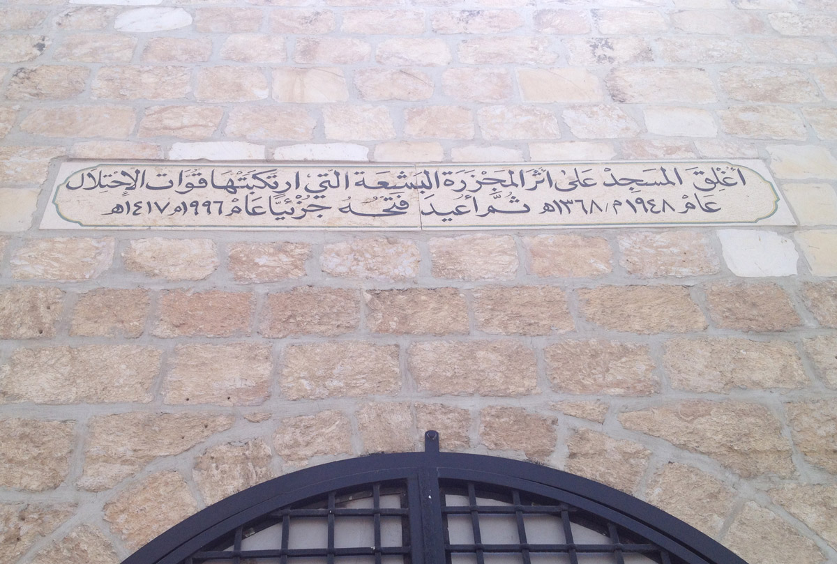 """An inscription on the Dahmash Mosque in Lydda. It says in Arabic: """"The mosque was closed as a result of the monstrous massacre perpetrated by the occupation forces in 1948, and was partially reopened in 1996."""" Photo by Martin Kramer."""